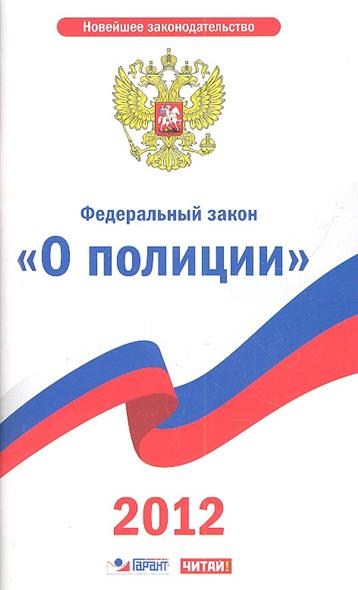 """Федеральный закон """"О полиции"""" 2012"""
