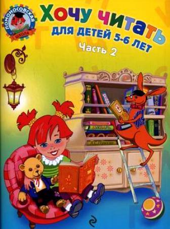 Егупова В. Хочу читать Для детей 5-6 лет т.2/2тт егупова в изучаю мир вокруг для детей 5 6 лет т 1 2тт