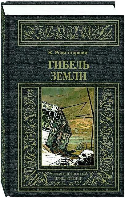 купить Рони-старший Ж. Гибель Земли по цене 248 рублей