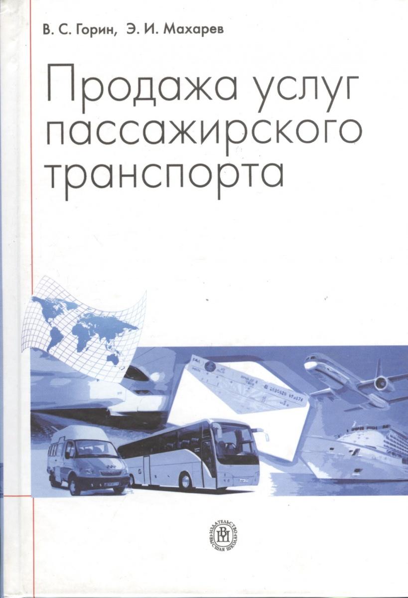 Горин В., Махарев Э. Продажа услуг пассажирского транспорта