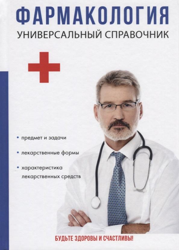 Миронов Л., (ред.) Фармакология. Универсальный справочник