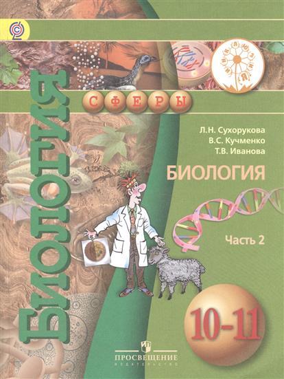 Биология. 10-11 классы. Базовый уровень. Учебник для общеобразовательных организаций. В двух частях. Часть 2. Учебник для детей с нарушением зрения