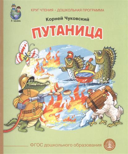 Чуковский К. Путаница путаница