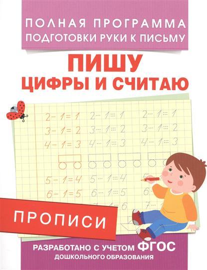 Столяренко А. Прописи. Пишу цифры и считаю