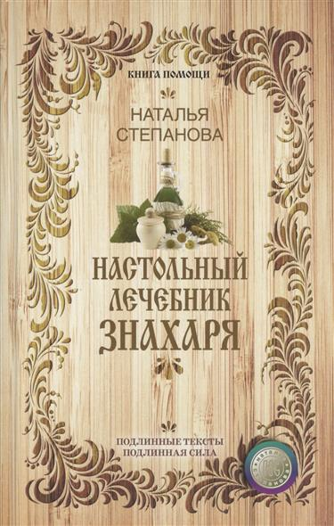 Степанова Н. Настольный лечебник знахаря
