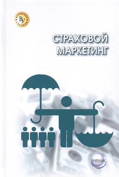 Синяев В. (ред.) Страховой маркетинг. Учебник для бакалавров