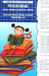 Русский язык Схемы образцы алгоритмы тренинг