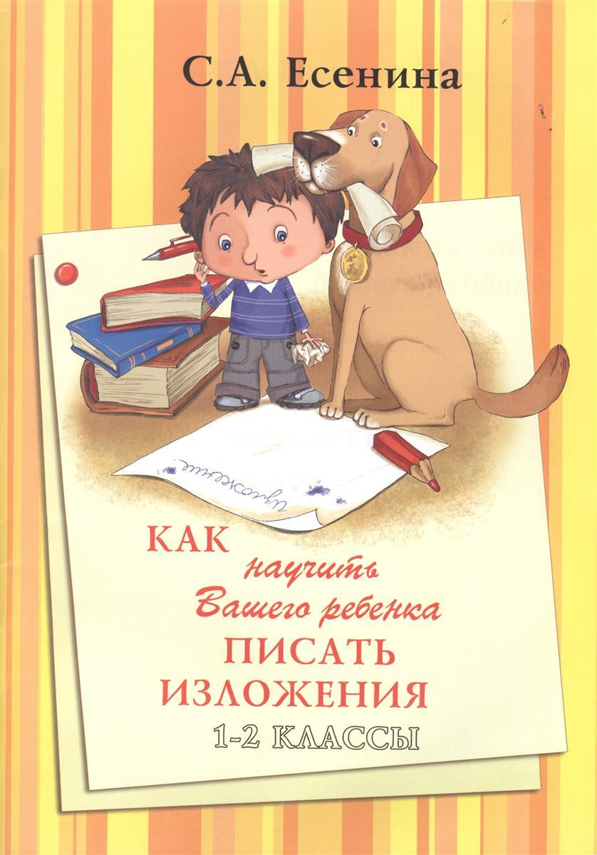 Есенина С.: Как научить Вашего ребенка писать изложения. 1-2 классы