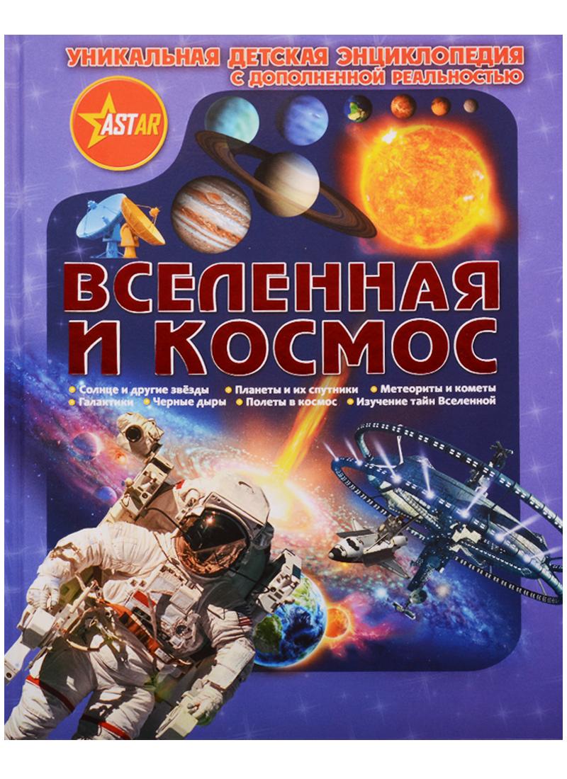 Кошевар Д., Ликсо В., Третьякова А. Вселенная и космос кошевар д вселенная и космос