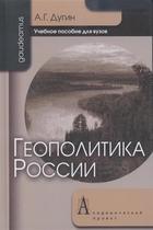 Геополитика России. Учебное пособие для вузов