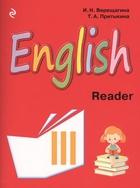 English. Reader = Английский язык. Книга для чтения к учебнику английского языка для 3 класса школ с углубленным изучением английского языка, лицеев и гимназий