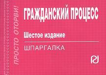 Гражданский процесс: Шпаргалка. Шестое издание