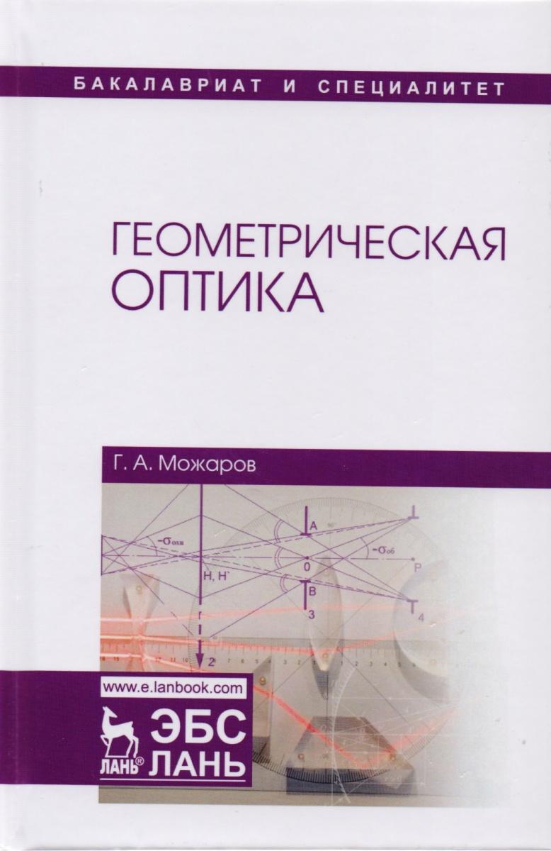 Можаров Г. Геометрическая оптика. Учебное пособие ISBN: 9785811426362 оптика leapers
