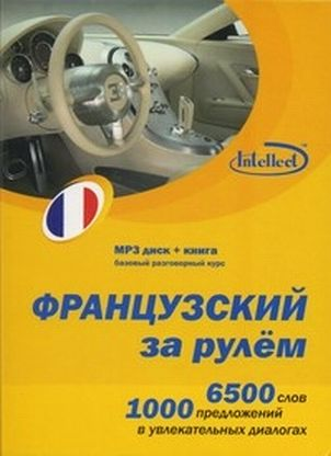 Итальянский за рулем Баз. разг. курс 6500 сл.+1000 пр.