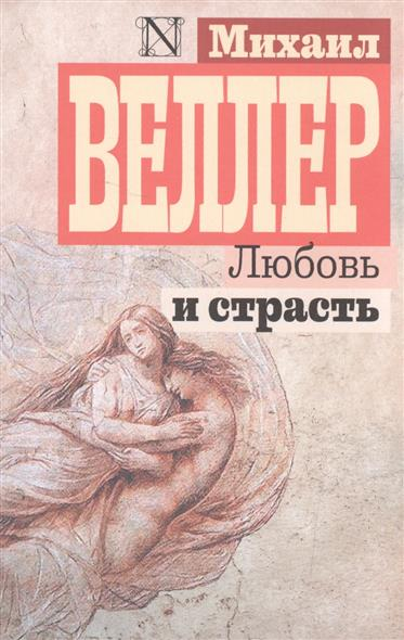 Веллер М. Любовь и страсть любовь и страсть в библии