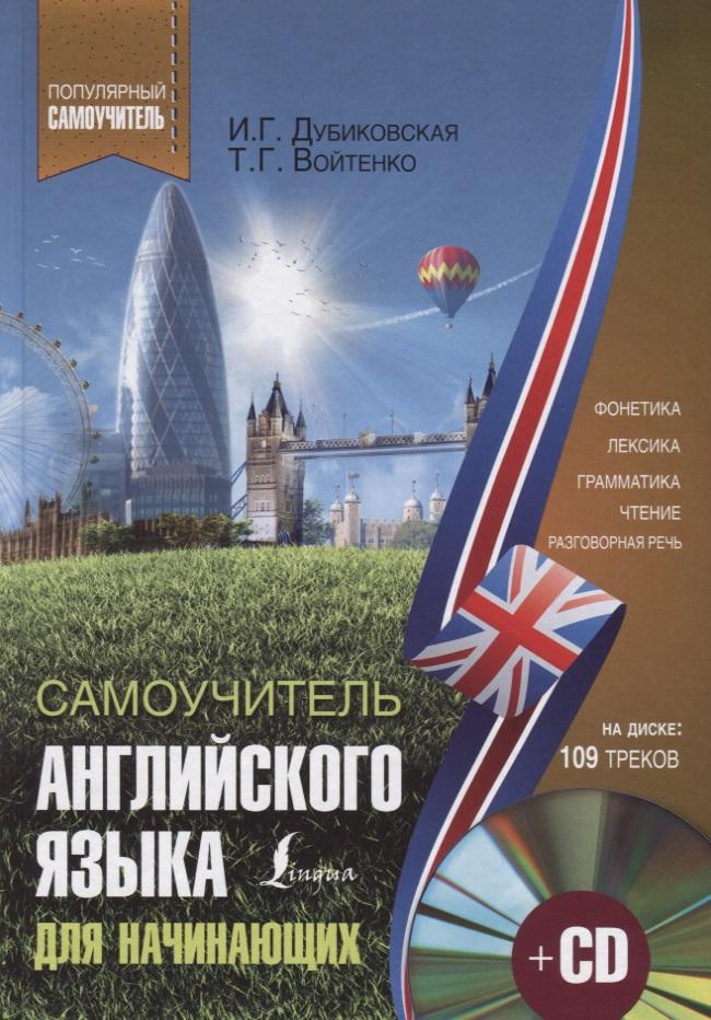 Дубиковская И., Войтенко Т. Самоучитель английского для начинающих (+CD) в т тозик самоучитель sketchup