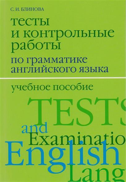 Блинова С. Тесты и контрольные работы по грамматике английского языка. Учебное пособие