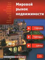 Мировой рынок недвижимости Города тренды цены