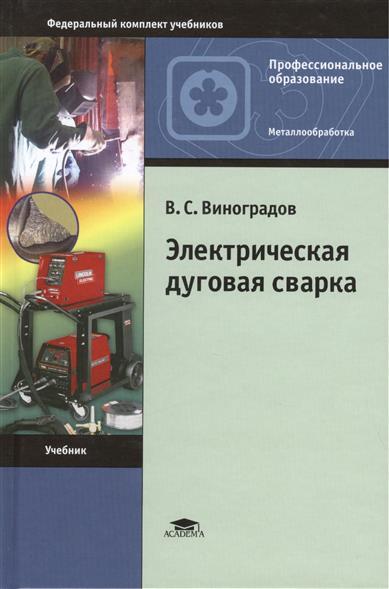Электрическая дуговая сварка. Учебник. 7-е издание, стереотипное