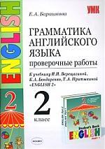 Грамматика англ. яз. Сборник упр 2 кл ч.2