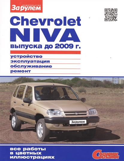 Ревин А. (ред.) Chevrolet Niva выпуска до 2009 г. Устройство, обслуживание, диагностика, ремонт ревин а ред volkswagen polo седан выпуска с 2010 года с двигателями 1 6 устройство обслуживание диагностика ремонт