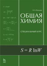 Вольхин В. Общая химия Спец. курс общая химия глинка киев