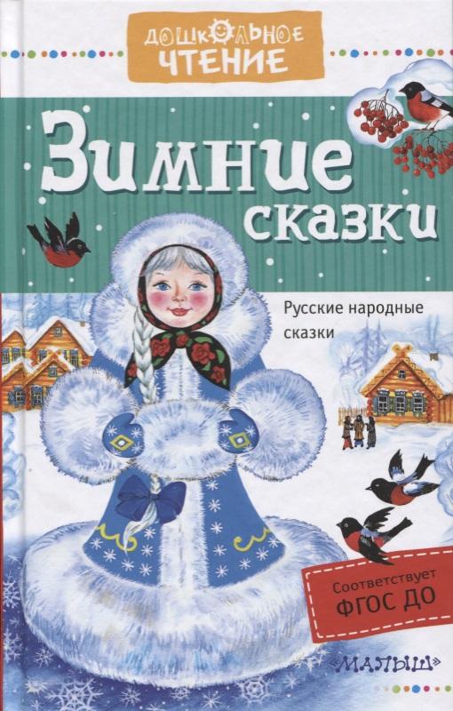 Ушинский К., Аникин В., Толстой А. и др. Зимние сказки. Русские народные сказки