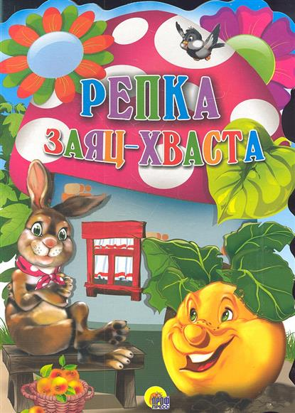Репка Заяц-хваста Русские народные сказки