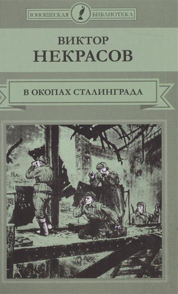Некрасов В. В окопах Сталинграда виктор некрасов в окопах сталинграда