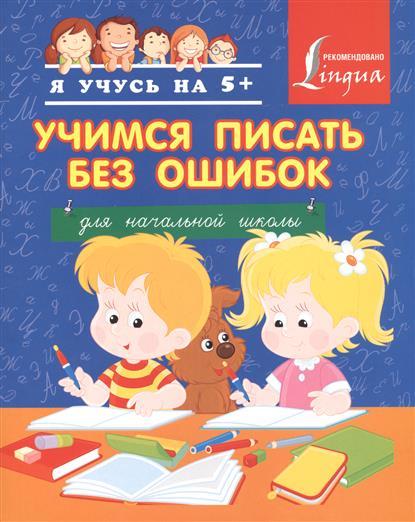 Вертягина А.: Учимся писать без ошибок. Для начальной школы
