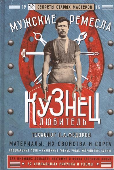 цена Федоров П. Кузнец-любитель онлайн в 2017 году
