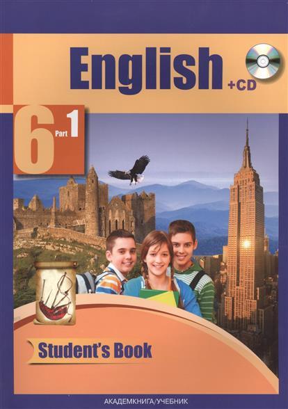 Тер-Минасова С. и др. Английский язык. 6 класс. В двух частях. Часть 1. Учебник (+CD)