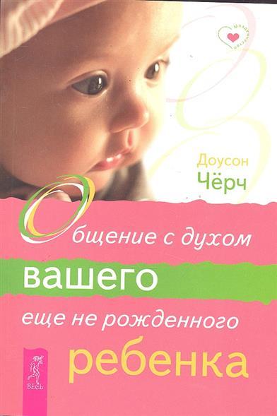 Общение с духом вашего еще не рожденного ребенка от Читай-город