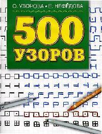 500 узоров