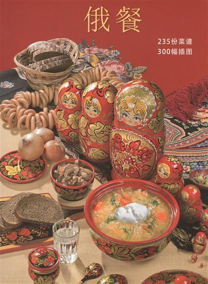 Русская кухня (на китайском языке) чжао шаолин потанцуем книга на китайском языке
