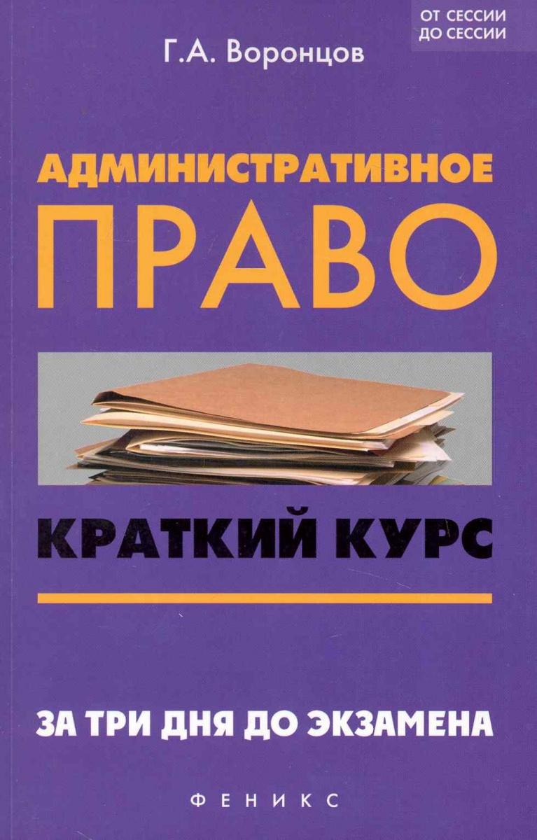 Воронцов Г. Административное право Краткий курс финансовое право краткий курс
