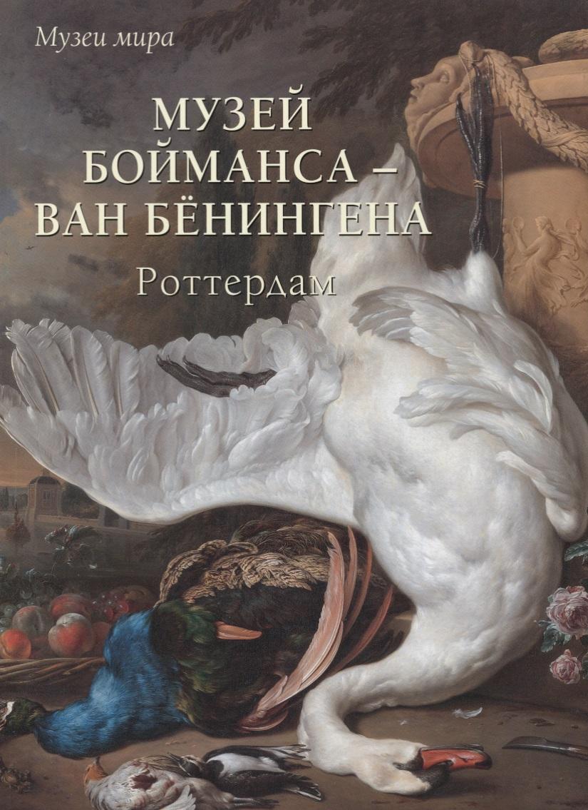 Милюгина Е. Музей Бойманса-ван Бенингена. Роттердам ISBN: 9785779350365 милюгина е г германский национальный музей нюрнберг мягкий переплет музеи мира