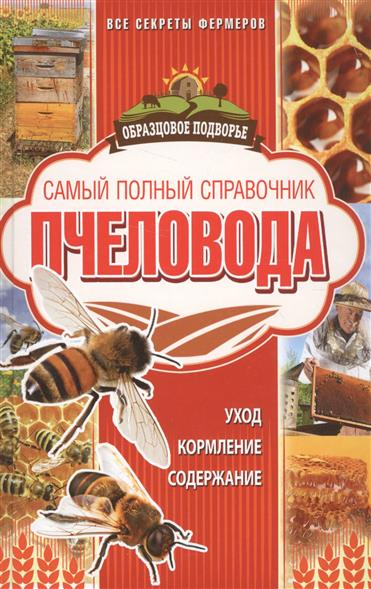 Руцкая Т. Самый полный справочник пчеловода книги феникс справочник пчеловода практика