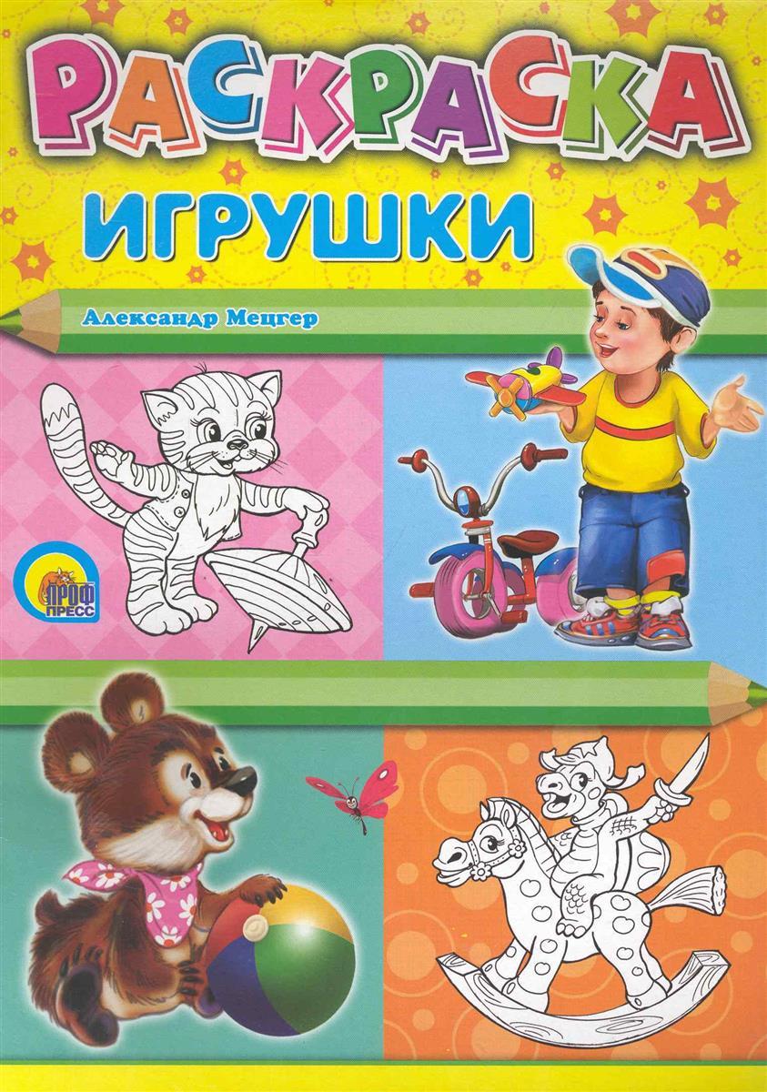 Мецгер А. Р Игрушки александр мецгер снегурочкины подарки