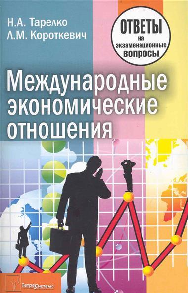 Международные экономические отношения Ответы на экз. вопросы