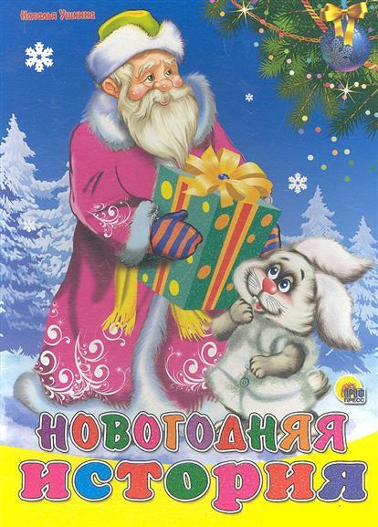 Ушкина Н.: Новогодняя история