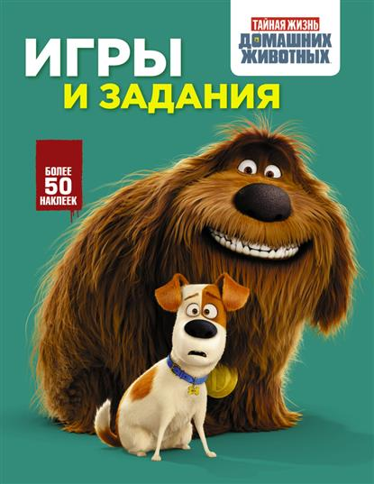 Анастасян С. (ред.) Тайная жизнь домашних животных. Игры и задания. Более 50 наклеек (зеленая) ISBN: 9785170975891
