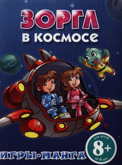 Игры-манга Зоргл в космосе
