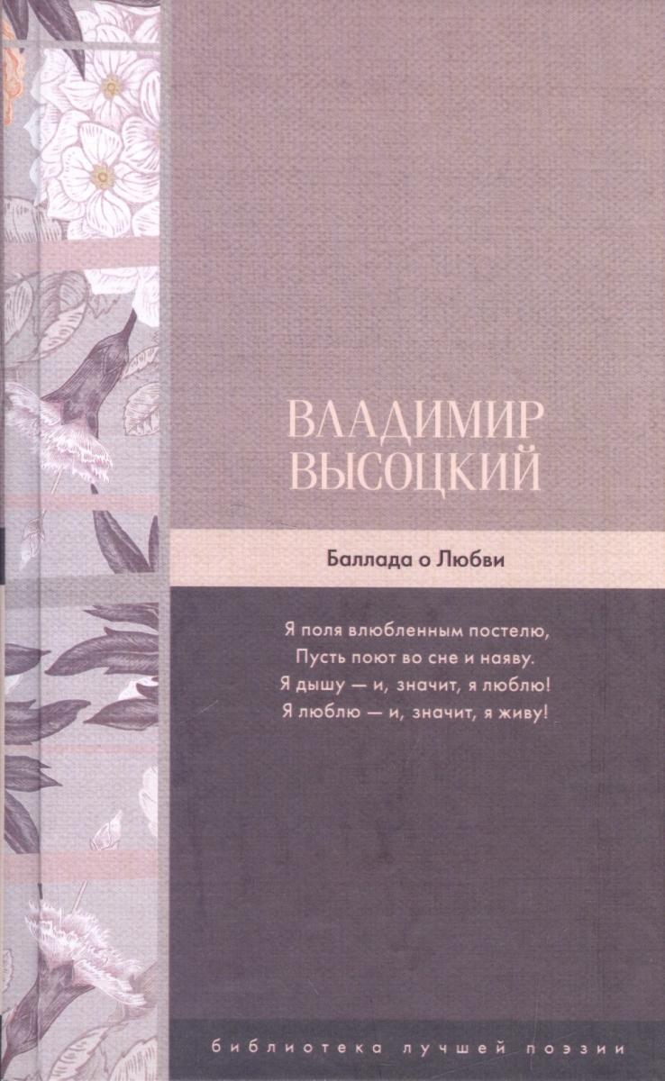 Высоцкий В. Баллада о Любви высоцкий
