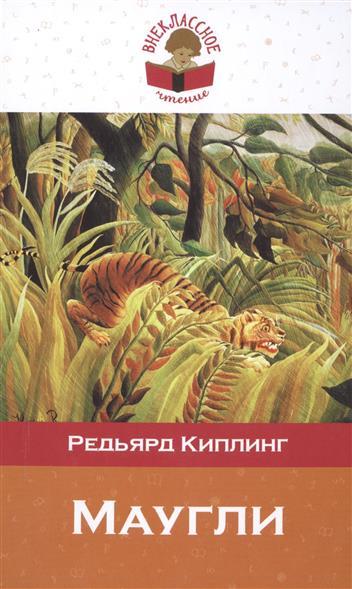 Киплинг Р. Маугли ISBN: 9785699842247 киплинг р д маугли сказки