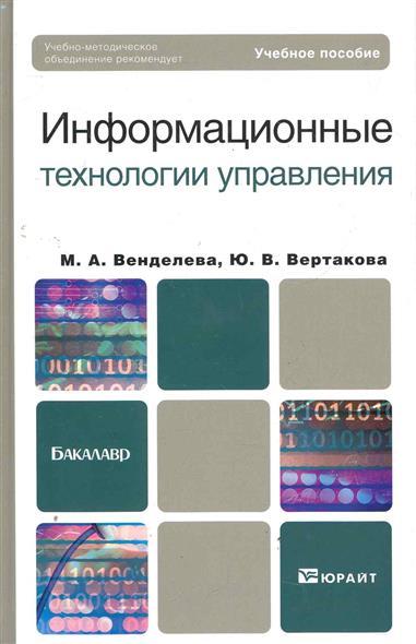 Венделева М., Вертакова Ю. Информационные технологии управления елизаров м ю библиотекарь