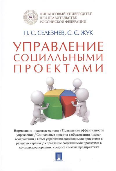 Управление социальными проектами