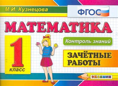 Математика 1 кл. Зачетные работы