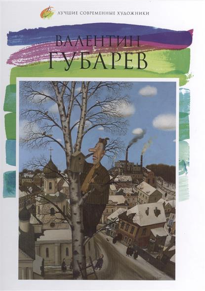 Губарев В. Валентин Губарев (род. 1948) валентин пикуль николаевские монте кристо