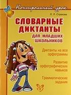 Словарные диктанты для мл. школьников